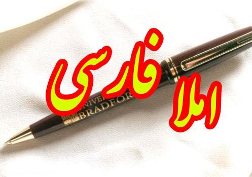 چگونه فارسی را غلط ننویسیم؟!