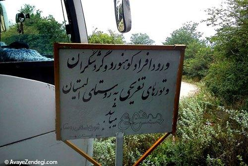 ورود توریست ممنوع