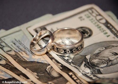 خطر بدهی مالی را از سر ازدواج کم کنید