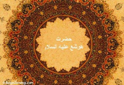 زندگینامه حضرت هُوشَع (ع) یکی از پیامبران الهی