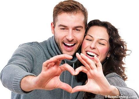چکار کنم که شوهرم هر روز بگوید «دوستت دارم»
