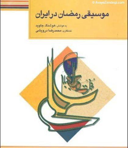 موسیقی رمضان در ایران