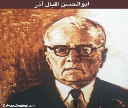 زندگی نامه ابوالحسن اقبال آذر