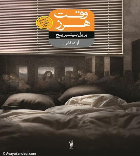 کتاب سال انگلیس در ایران