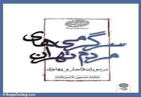سرگرمی های مردم تهران در دوران قاجار و پهلوی